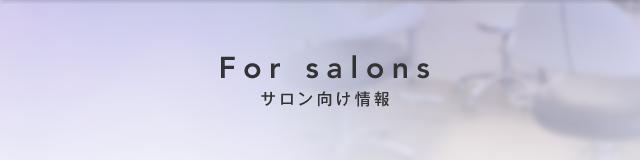 For salons サロン向け情報