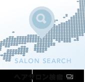 ヘアサロン検索